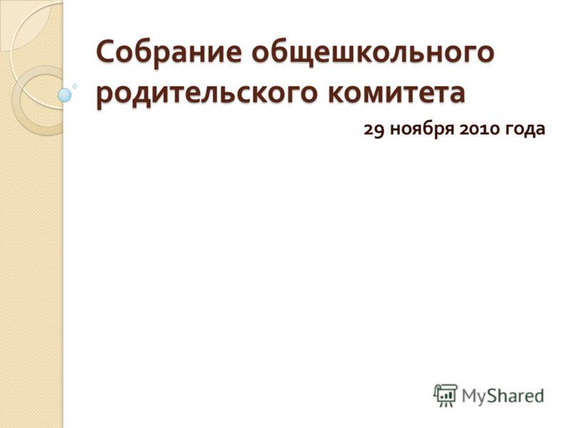 Собрание общешкольного родительского комитета 29 ноября 2010 года