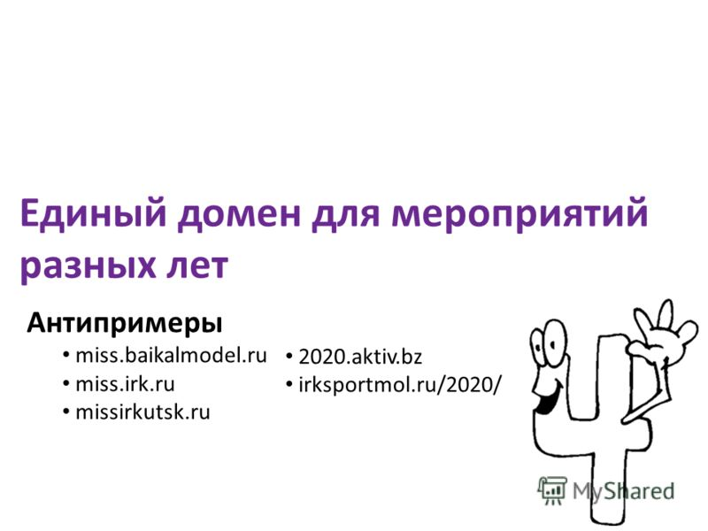 Единый домен для мероприятий разных лет Антипримеры miss.baikalmodel.ru miss.irk.ru missirkutsk.ru 2020.aktiv.bz irksportmol.ru/2020/