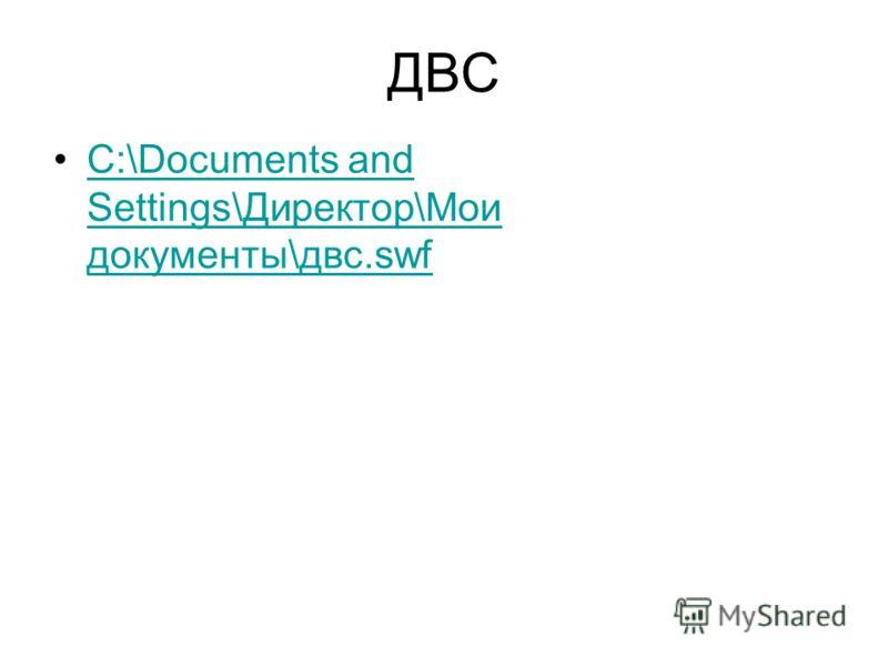 ДВС C:\Documents and Settings\Директор\Мои документы\двс.swfC:\Documents and Settings\Директор\Мои документы\двс.swf