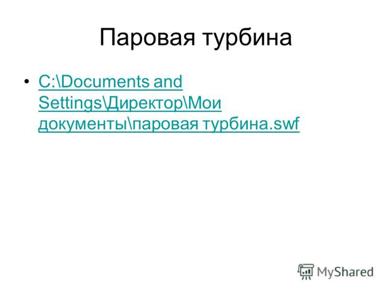 Паровая турбина C:\Documents and Settings\Директор\Мои документы\паровая турбина.swfC:\Documents and Settings\Директор\Мои документы\паровая турбина.swf