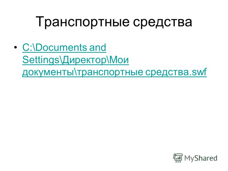 Транспортные средства C:\Documents and Settings\Директор\Мои документы\транспортные средства.swfC:\Documents and Settings\Директор\Мои документы\транспортные средства.swf