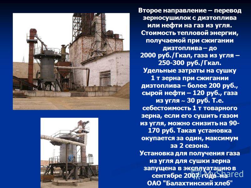 Второе направление – перевод зерносушилок с дизтоплива или нефти на газ из угля. Стоимость тепловой энергии, получаемой при сжигании дизтоплива – до 2000 руб./Гкал, газа из угля – 250-300 руб./Гкал. Удельные затраты на сушку 1 т зерна при сжигании ди