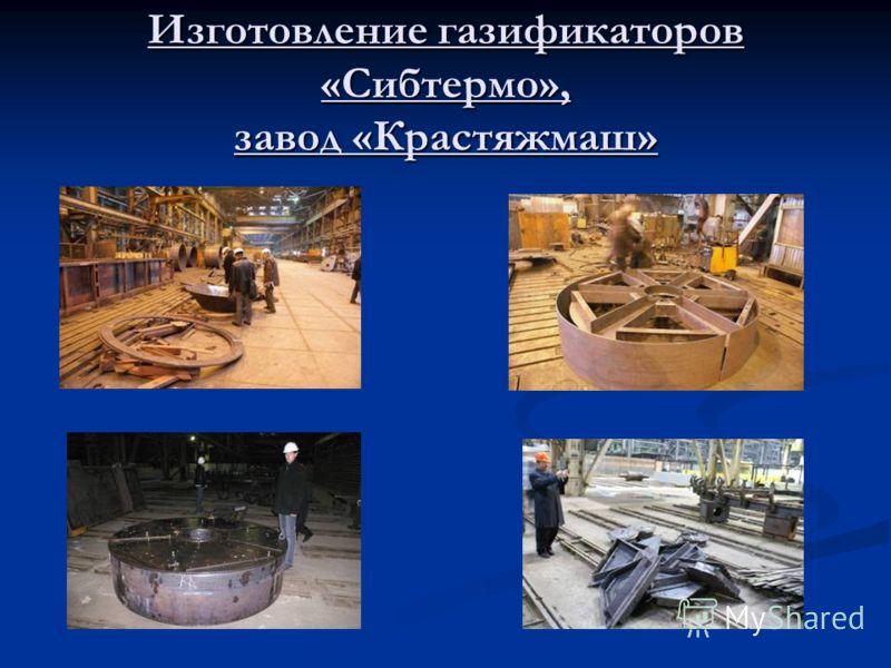 Изготовление газификаторов «Сибтермо», завод «Крастяжмаш»