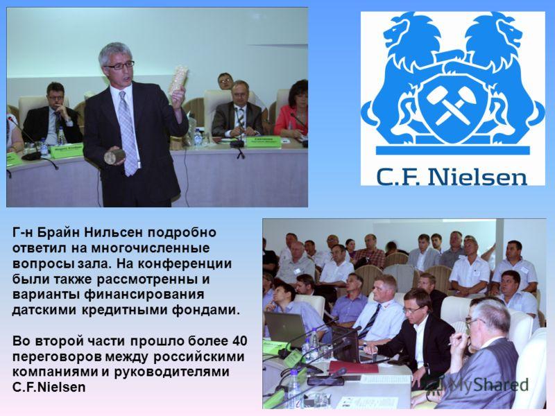 Г-н Брайн Нильсен подробно ответил на многочисленные вопросы зала. На конференции были также рассмотренны и варианты финансирования датскими кредитными фондами. Во второй части прошло более 40 переговоров между российскими компаниями и руководителями