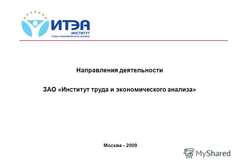 Направления деятельности ЗАО «Институт труда и экономического анализа» Москва - 2009