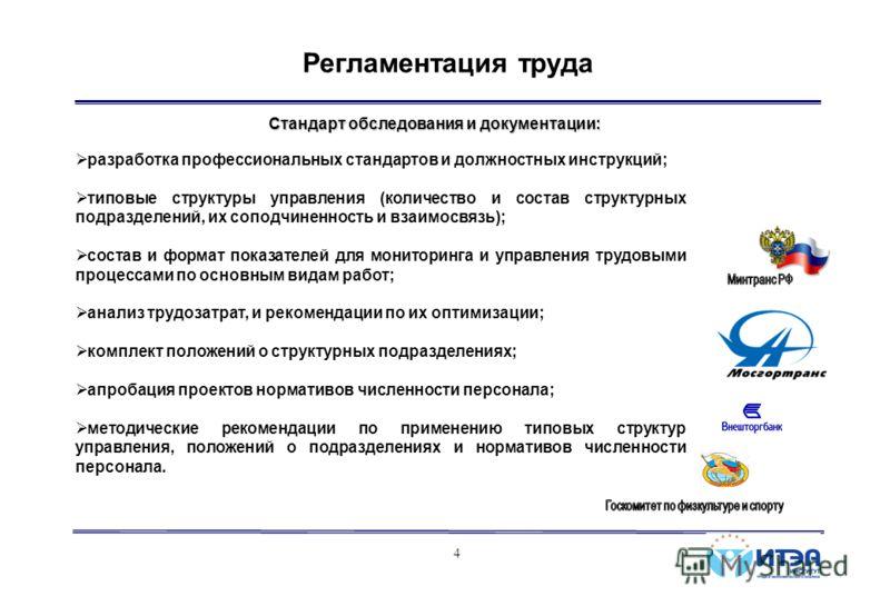 4 Регламентация труда разработка профессиональных стандартов и должностных инструкций; типовые структуры управления (количество и состав структурных подразделений, их соподчиненность и взаимосвязь); состав и формат показателей для мониторинга и управ
