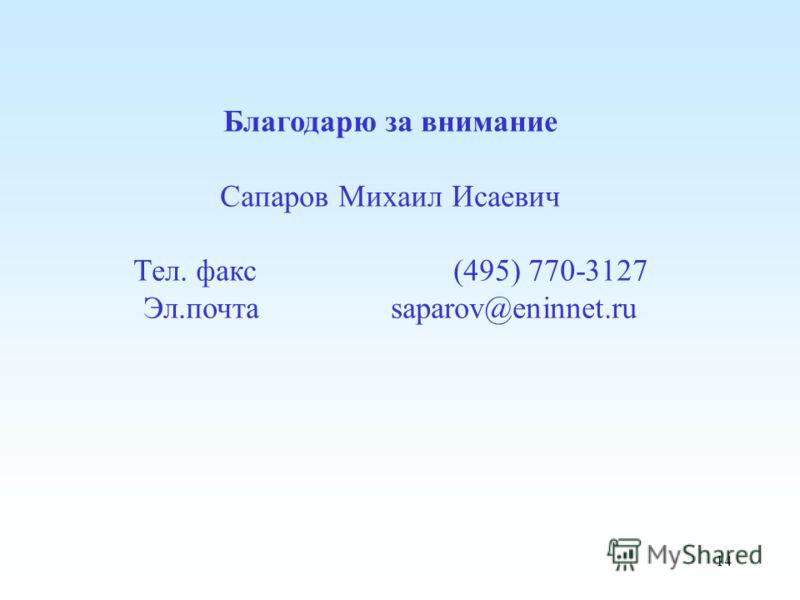 14 Благодарю за внимание Сапаров Михаил Исаевич Тел. факс (495) 770-3127 Эл.почта saparov@eninnet.ru