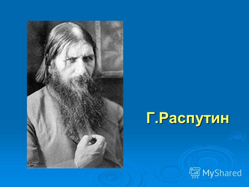 Г.Распутин