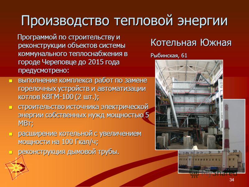 34 Производство тепловой энергии Котельная Южная Рыбинская, 61 Котельная Южная Рыбинская, 61 Программой по строительству и реконструкции объектов системы коммунального теплоснабжения в городе Череповце до 2015 года предусмотрено: Программой по строит