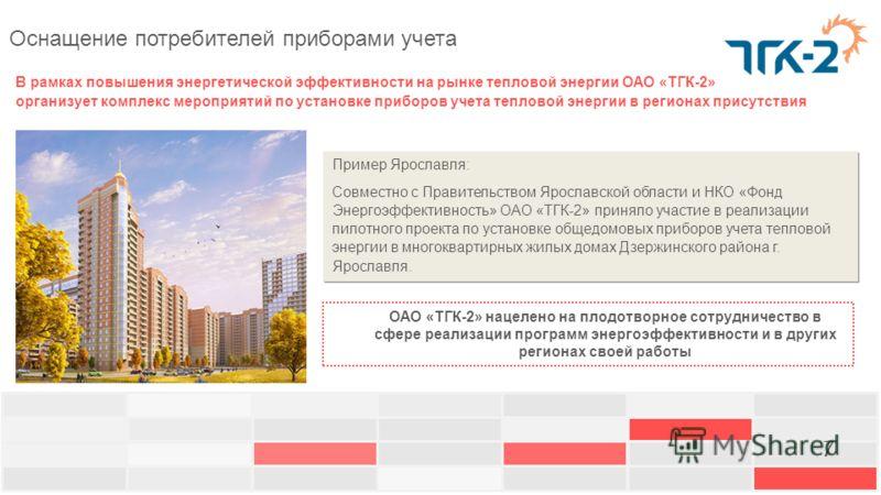 7 Оснащение потребителей приборами учета В рамках повышения энергетической эффективности на рынке тепловой энергии ОАО «ТГК-2» организует комплекс мероприятий по установке приборов учета тепловой энергии в регионах присутствия Пример Ярославля: Совме