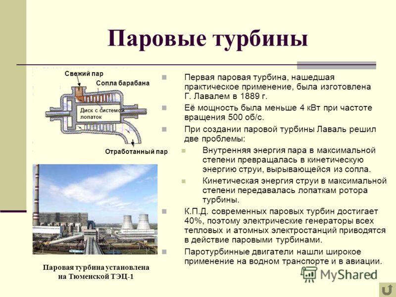 9 Паровые турбины Первая паровая турбина, нашедшая практическое применение, была изготовлена Г. Лавалем в 1889 г. Её мощность была меньше 4 кВт при частоте вращения 500 об/с. При создании паровой турбины Лаваль решил две проблемы: Внутренняя энергия