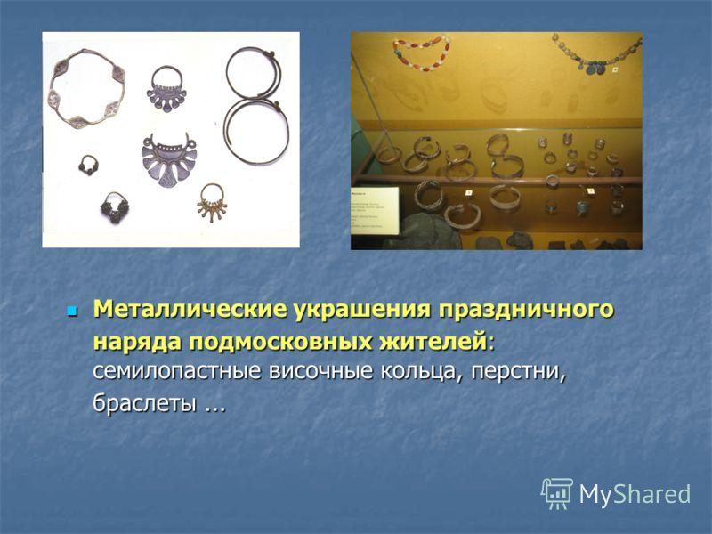 Металлические украшения праздничного наряда подмосковных жителей: семилопастные височные кольца, перстни, браслеты … Металлические украшения праздничного наряда подмосковных жителей: семилопастные височные кольца, перстни, браслеты …