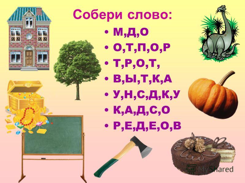 Собери слово: М,Д,О О,Т,П,О,Р Т,Р,О,Т, В,Ы,Т,К,А У,Н,С,Д,К,У К,А,Д,С,О Р,Е,Д,Е,О,В