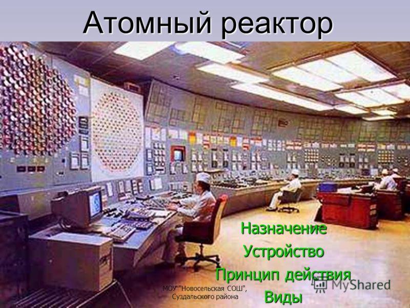 Атомный реактор НазначениеУстройство Принцип действия Виды МОУ Новосельская СОШ, Суздальского района