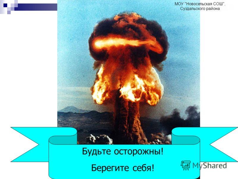 Будьте осторожны! Берегите себя! МОУ Новосельская СОШ, Суздальского района