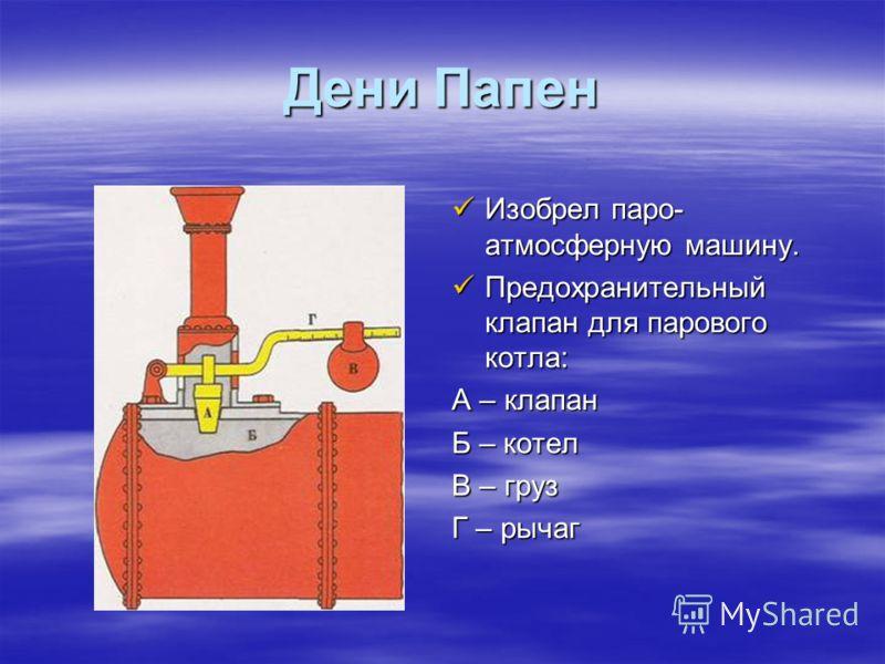 Архимед. Придумал выталкивать паром ядро из ствола медной пушки. Придумал выталкивать паром ядро из ствола медной пушки.