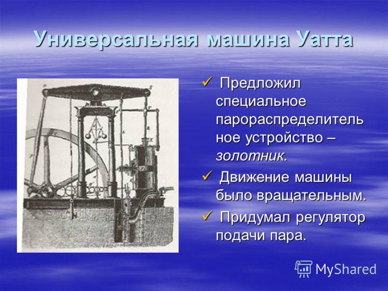 Джеймс Уатт. Изготовил первую в мире универсальную паровую машину. Изготовил первую в мире универсальную паровую машину.