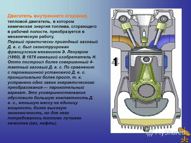 Как сделать двигатель внутреннего возгорания