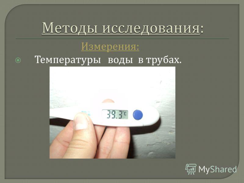 Измерения : Температуры воды в трубах.