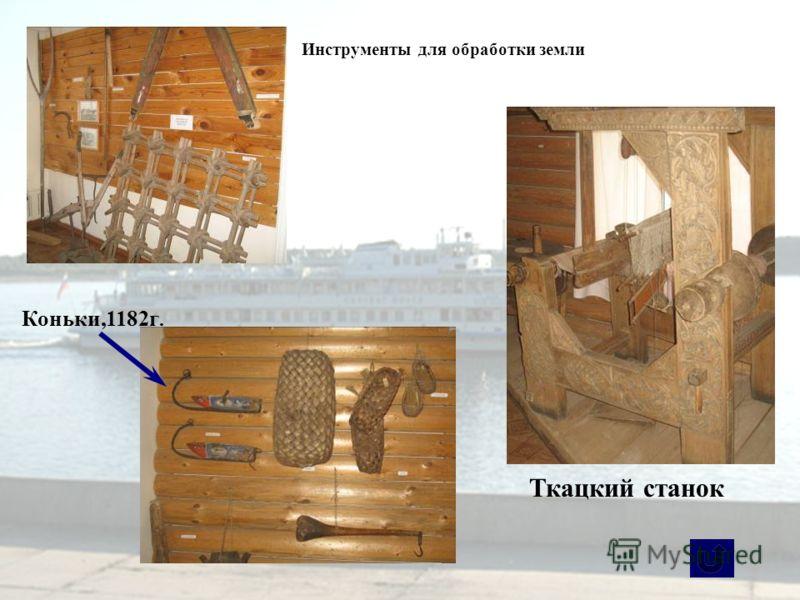 Инструменты для обработки земли Ткацкий станок Коньки,1182г.