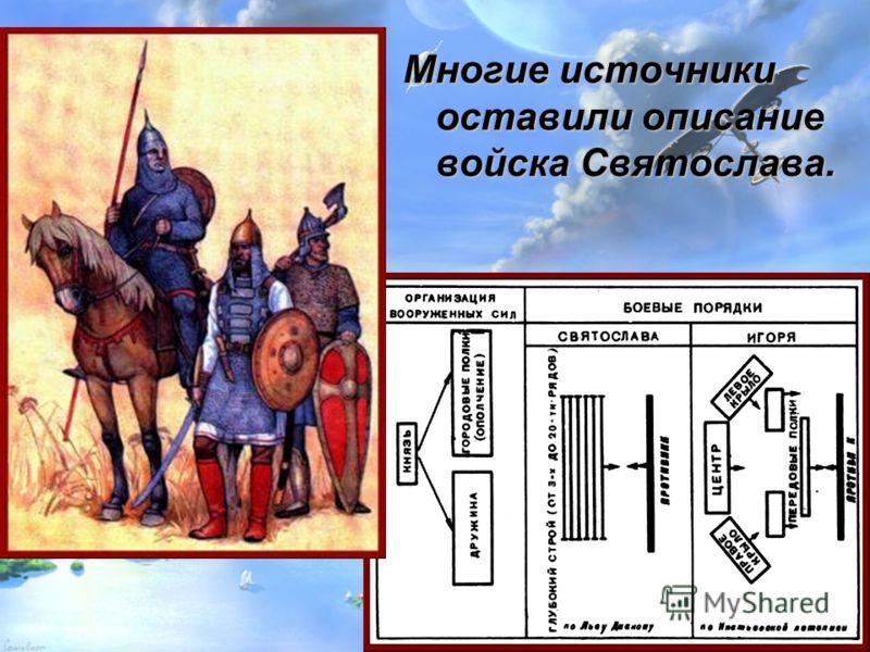 Многие источники оставили описание войска Святослава.