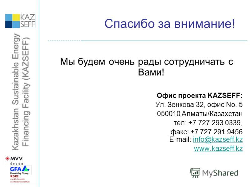 Kazakhstan Sustainable Energy Financing Facility (KAZSEFF) Мы будем очень рады сотрудничать с Вами! Офис проекта KAZSEFF: Ул. Зенкова 32, офис No. 5 050010 Алматы/Казахстан тел: +7 727 293 0339, факс: +7 727 291 9456 E-mail: info@kazseff.kzinfo@kazse