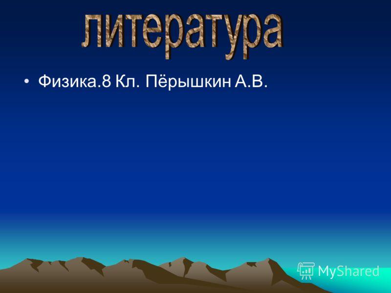 Физика.8 Кл. Пёрышкин А.В.