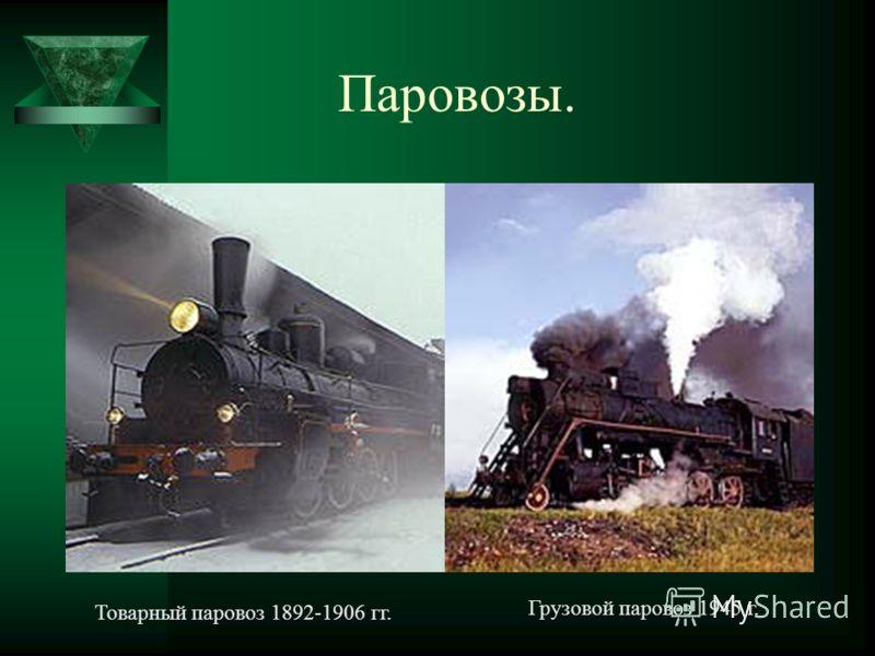 Паровозы. Товарный паровоз 1892-1906 гг. Грузовой паровоз 1945 г.