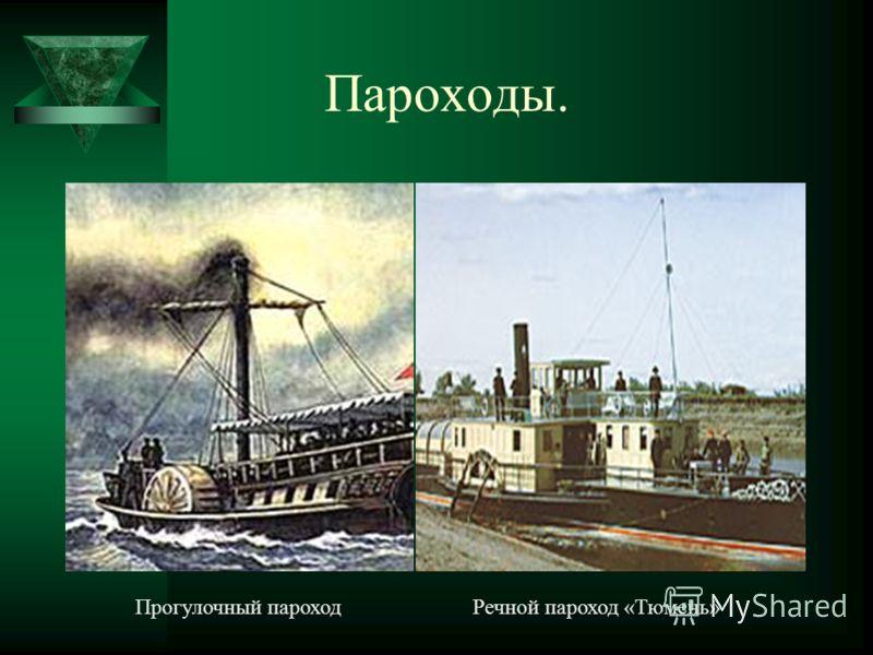 Пароходы. Прогулочный пароходРечной пароход «Тюмень»