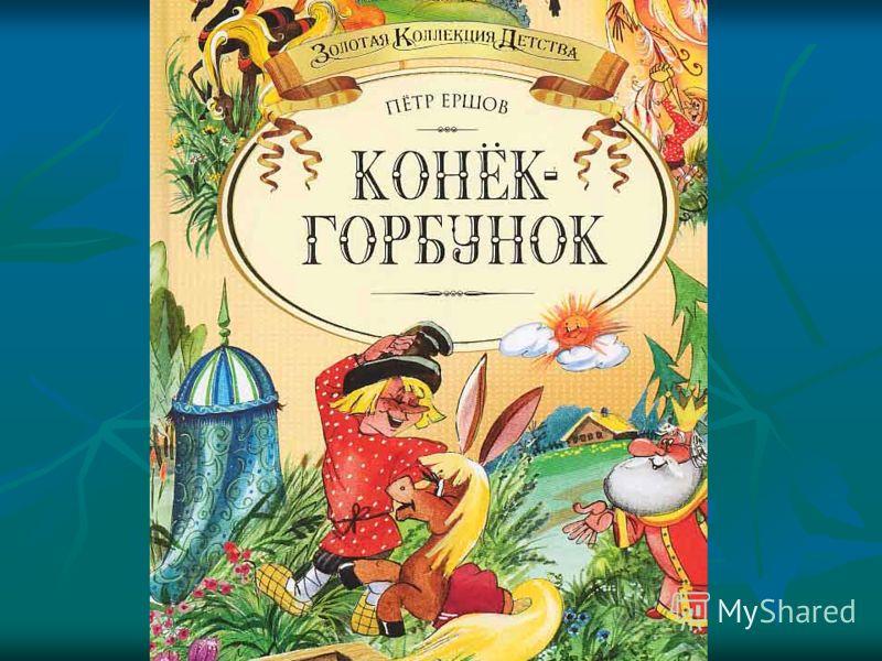 «….У старинушки три сына…» Пётр Ершов «Конёк – Горбунок»