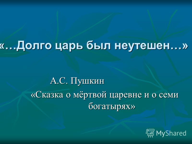 «…И медлят поминутно спицы..» Александр Сергеевич Пушкин «Няне»