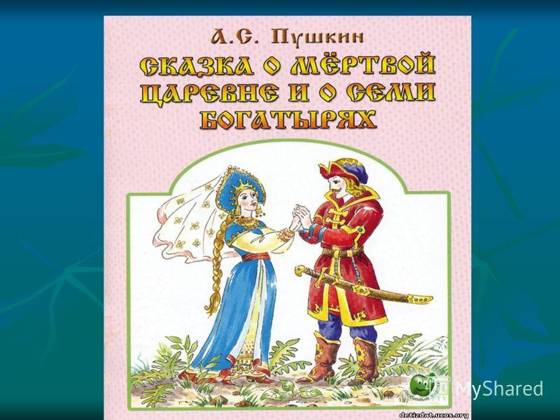 «…Долго царь был неутешен…» А.С. Пушкин «Сказка о мёртвой царевне и о семи богатырях»