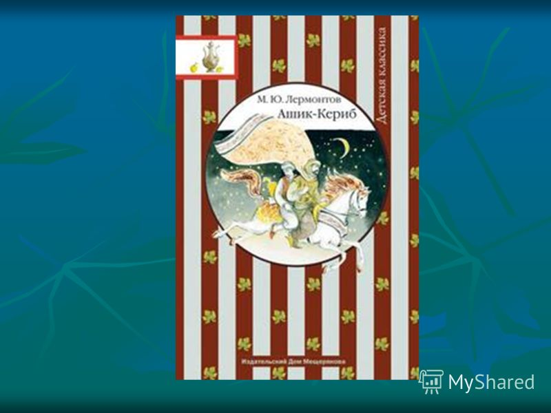 Сааз (турецкая балалайка) Магуль – Мегери Тифлиз М.Ю.Лермонтов «Ашик – Кериб»(турецкая сказка)