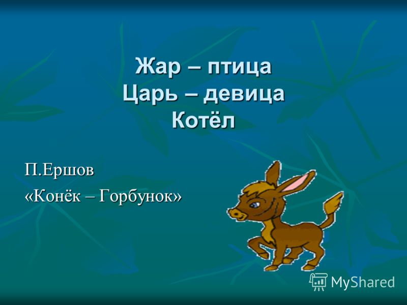 Камень Мужик Сто рублей Л.Н.Толстой Басня «Как мужик убрал камень.»