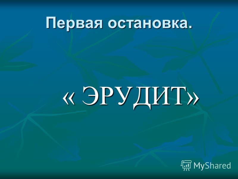 Обобщающий урок в 4 классе по теме: «Путешествие в чудесный мир классики» Учитель: Ермакова Т.А.