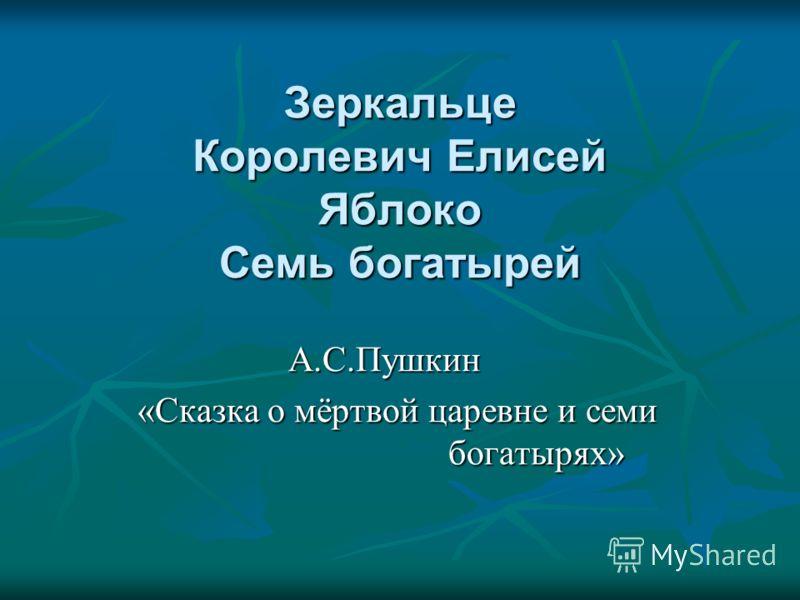 Жар – птица Царь – девица Котёл П.Ершов «Конёк – Горбунок»