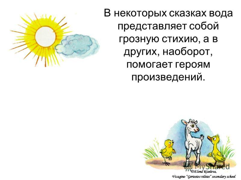 В некоторых сказках вода представляет собой грозную стихию, а в других, наоборот, помогает героям произведений. ©Elena Kiseleva, Visagino Geriosios vilties secondary school