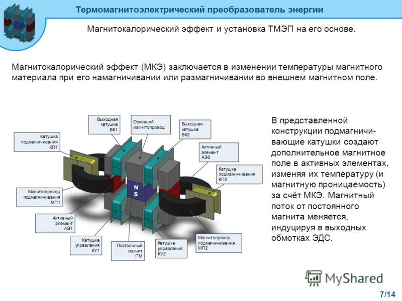 7/14 Магнитокалорический эффект и установка ТМЭП на его основе. Магнитокалорический эффект (МКЭ) заключается в изменении температуры магнитного материала при его намагничивании или размагничивании во внешнем магнитном поле. В представленной конструкц
