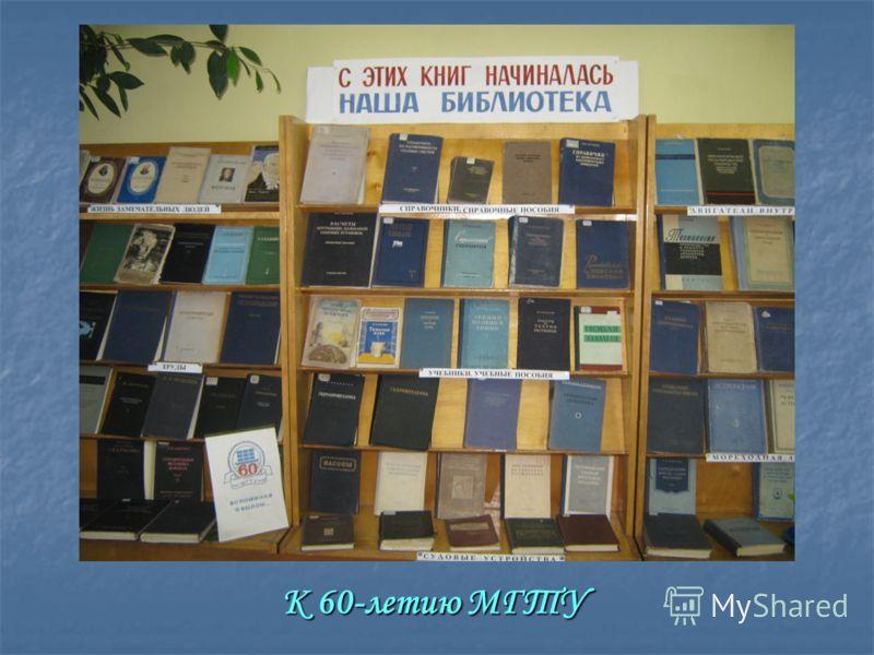 К 60-летию МГТУ