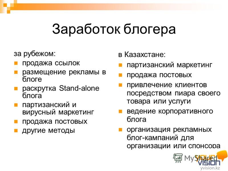 Заработок блогера за рубежом: продажа ссылок размещение рекламы в блоге раскрутка Stand-alone блога партизанский и вирусный маркетинг продажа постовых другие методы в Казахстане: партизанский маркетинг продажа постовых привлечение клиентов посредство