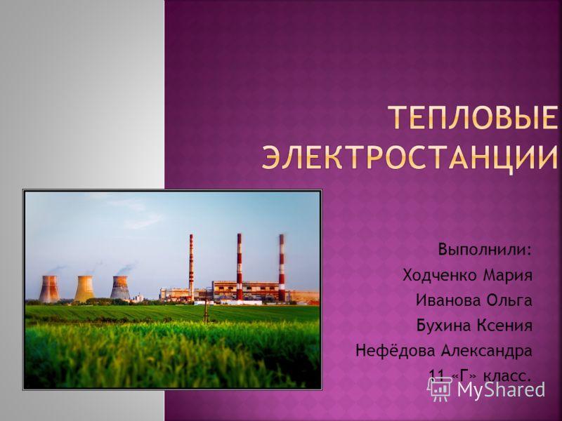 Выполнили: Ходченко Мария Иванова Ольга Бухина Ксения Нефёдова Александра 11 «Г» класс.