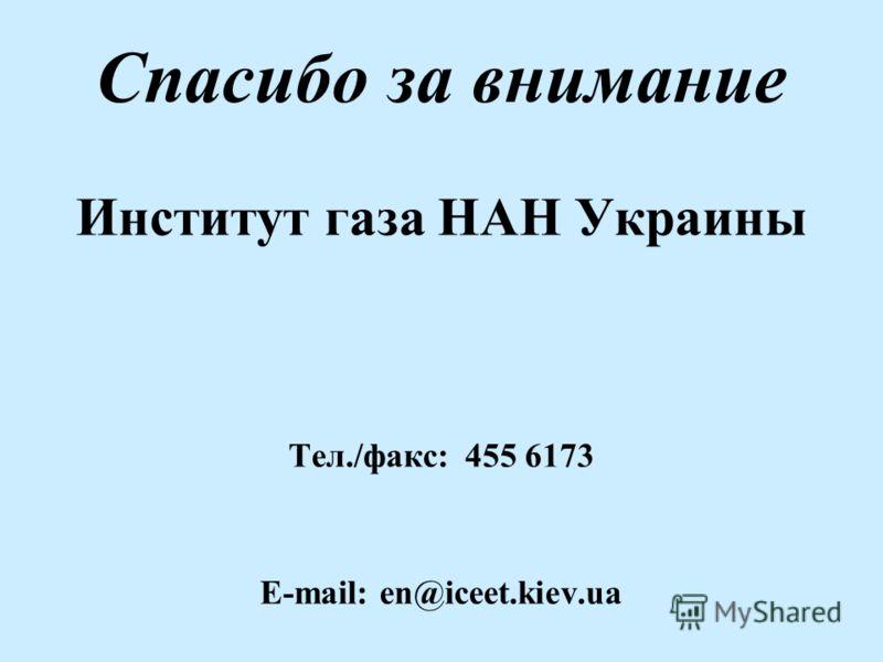 Спасибо за внимание Институт газа НАН Украины Тел./факс:455 6173 E-mail: en@iceet.kiev.ua