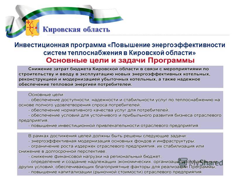 Кировская область Инвестиционная программа «Повышение энергоэффективности систем теплоснабжения в Кировской области» 19
