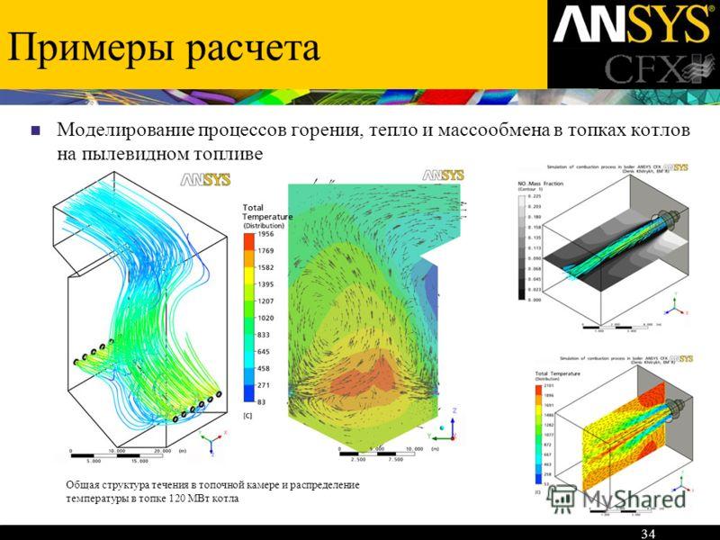 Примеры расчета Моделирование процессов горения, тепло и массообмена в топках котлов на пылевидном топливе 34 Общая структура течения в топочной камере и распределение температуры в топке 120 МВт котла
