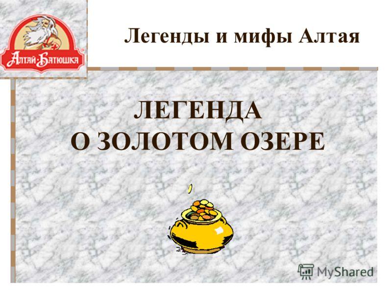 ЛЕГЕНДА О ЗОЛОТОМ ОЗЕРЕ Легенды и мифы Алтая