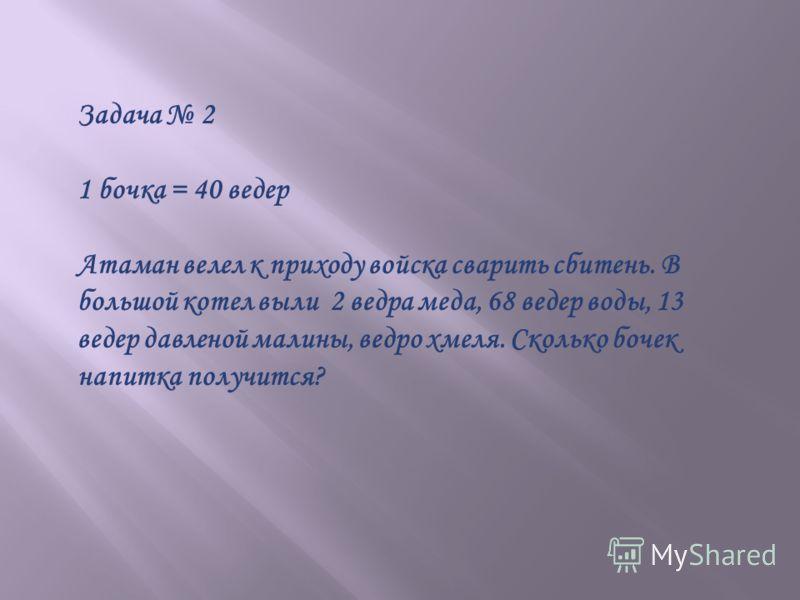 Решение: 1) Найдем, сколько материи нужно на сарафан всем дочерям: 2 аршина и 3 пяди + 2 аршина и 2 пяди + 1 аршин и 1 пядь = 5 аршинов и 6 пядей 2) Переведем аршины и пяди в метры: (5* 0,7112) + (6*0,19) = 4,696 м 7*0,7112 = 6,6 м 3) Хватит ли выбой
