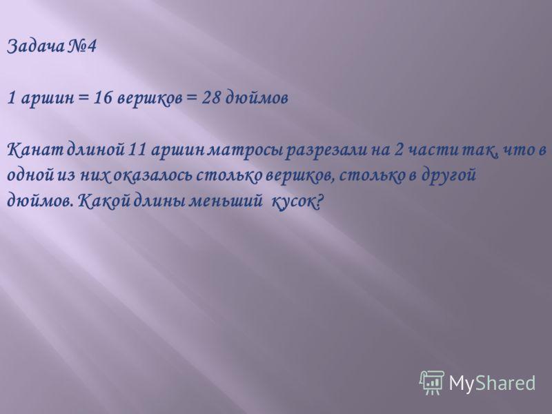 Задача 3 Две богомолки отправились из Москвы в ТроицеСергиеву лавру. Обе они прошли 60 верст. Сколько верст прошла каждая, если шли они с одинаковой скоростью? Ответ: каждая богомолка прошла 60 верст.