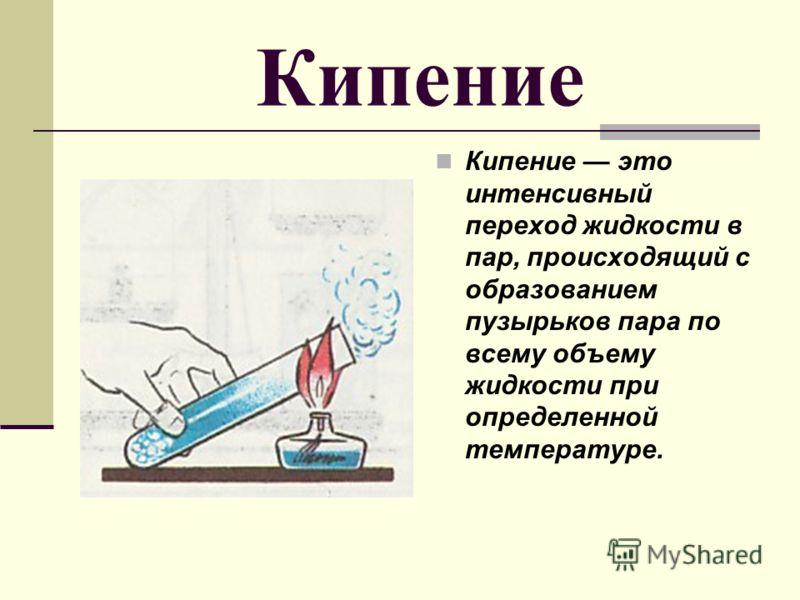 Конденсация Средняя кинетическая энергия остающихся в жидкости молекул уменьшается. Это означает, что внутренняя энергия испаряющейся жидкости уменьшается. Поэтому, если нет притока энергии к жидкости извне, испаряющаяся жидкость охлаждается
