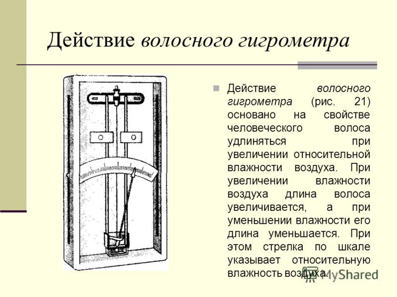 Кипение Кипение это интенсивный переход жидкости в пар, происходящий с образованием пузырьков пара по всему объему жидкости при определенной температуре.