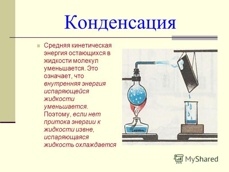 Пар, не находящийся в состоянии равновесия со своей жидкостью, называется ненасыщенным. Пар, находящийся в динамическом равновесии со своей жидкостью, называется насыщенным паром.